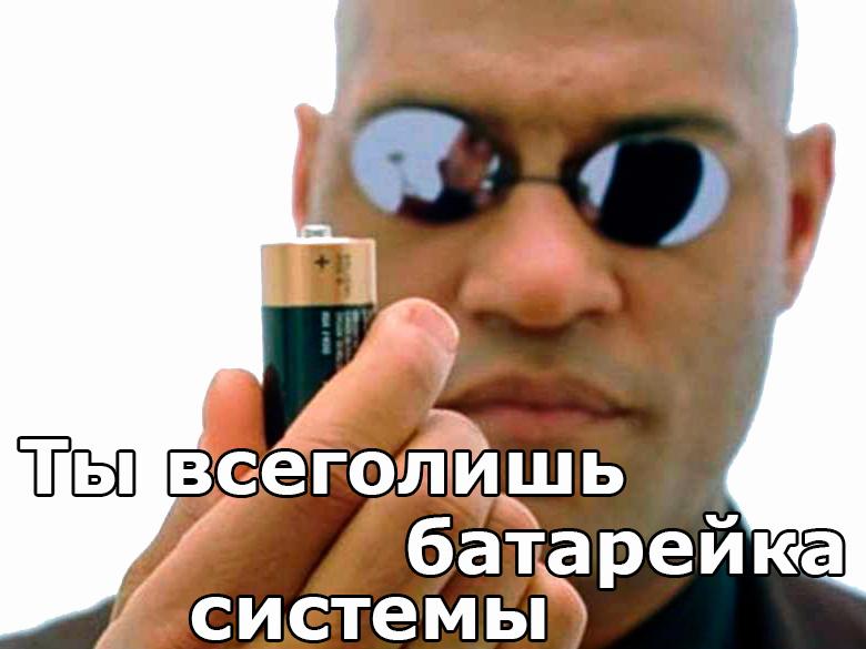 http://sokrat.jofo.ru/data/userfiles/5626/images/490135-ya-rab-batarejka.jpg